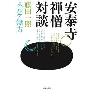 安泰寺禅僧対談/藤田一照/ネルケ無方