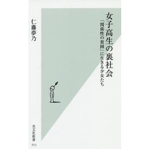 女子高生の裏社会 「関係性の貧困」に生きる少女たち/仁藤夢乃