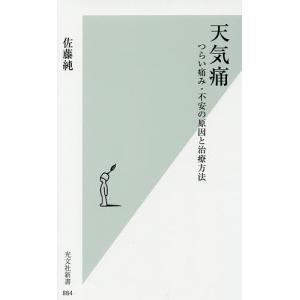 著:佐藤純 出版社:光文社 発行年月:2017年05月 シリーズ名等:光文社新書 884
