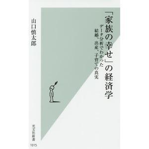 「家族の幸せ」の経済学 データ分析でわかった結婚、出産、子育ての真実/山口慎太郎