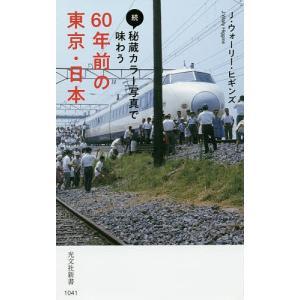秘蔵カラー写真で味わう60年前の東京・日本 続/J・ウォーリー・ヒギンズ