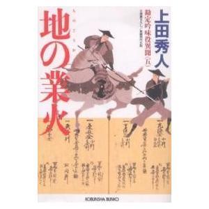 地の業火 文庫書下ろし/長編時代小説/上田秀人