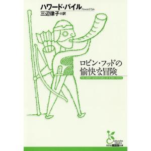 ロビン・フッドの愉快な冒険/ハワード・パイル/三辺律子|boox