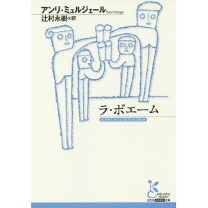 ラ・ボエーム/アンリ・ミュルジェール/辻村永樹