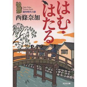 毎日クーポン有/ はむ・はたる 連作時代小説/西條奈加の画像
