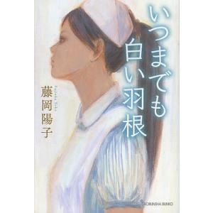 いつまでも白い羽根/藤岡陽子