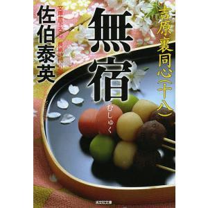 無宿 文庫書下ろし/長編時代小説/佐伯泰英