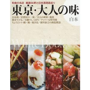 東京・大人の味白本 和食の名店厳選66軒と日本酒酒造巡り/旅行
