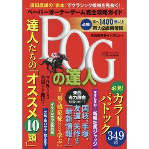 日曜はクーポン有/ POGの達人 ペーパーオーナーゲーム完全攻略ガイド 2021〜2022年/須田鷹...