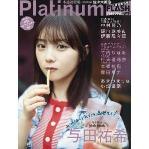 日曜はクーポン有/ Platinum FLASH 15