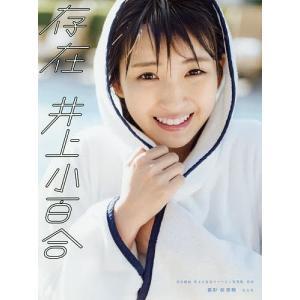 撮影:前康輔 出版社:光文社 発行年月:2018年12月
