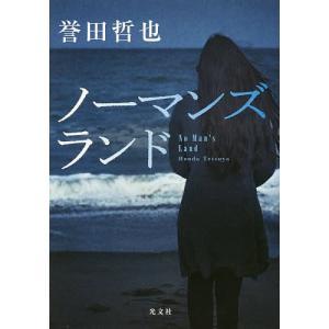 ノーマンズランド/誉田哲也の商品画像