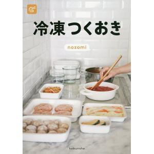 冷凍つくおき/nozomi/レシピ