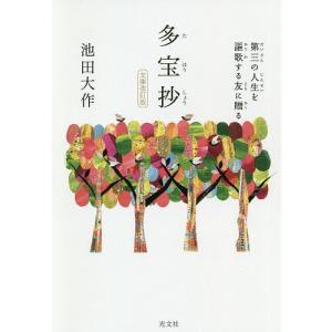 〔重版予約〕多宝抄/池田大作