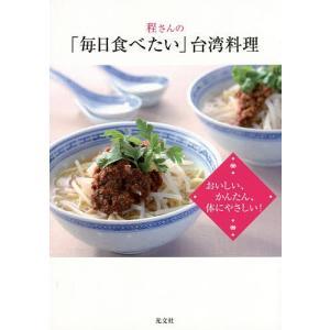 著:程一彦 出版社:光文社 発行年月:2016年04月 キーワード:料理 クッキング