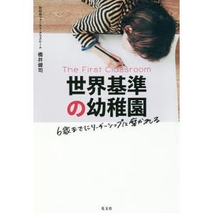 毎日クーポン有/ 世界基準の幼稚園 6歳までにリーダーシップは磨かれる/橋井健司 bookfan PayPayモール店