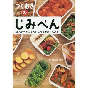つくおきのじみべん 迷わずできるかんたん作り置きべんとう/nozomi/レシピ