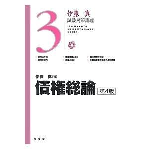 債権総論/伊藤真