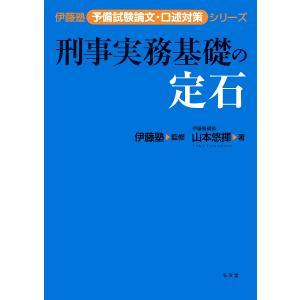 刑事実務基礎の定石/山本悠揮/伊藤塾
