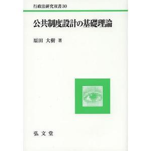 公共制度設計の基礎理論/原田大樹