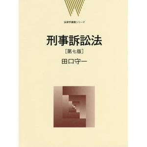 刑事訴訟法/田口守一