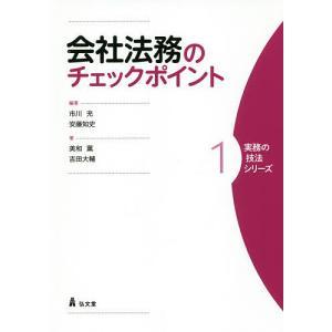 会社法務のチェックポイント/市川充/安藤知史/美和薫