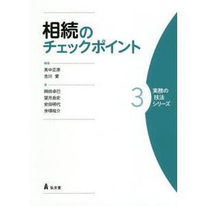 相続のチェックポイント/高中正彦/吉川愛/岡田卓巳