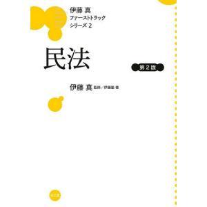 民法/伊藤塾