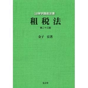 租税法/金子宏