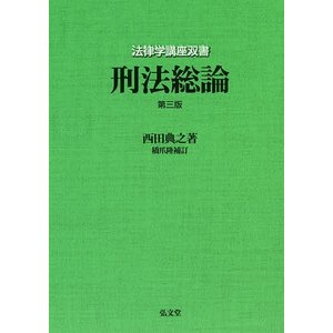 刑法総論/西田典之