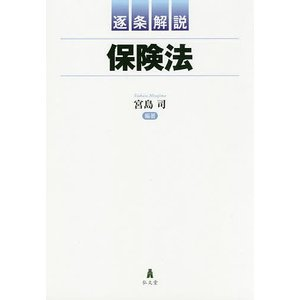 逐条解説保険法/宮島司/岩井勝弘