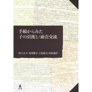 手続からみた子の引渡し・面会交流/村上正子/安西明子/上原裕之
