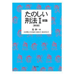 たのしい刑法 1/島伸一/山本輝之/只木誠