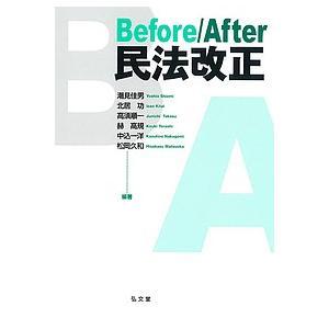 Before/After民法改正/潮見佳男/北居功/高須順一