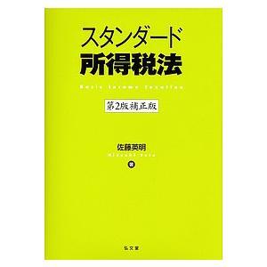 スタンダード所得税法/佐藤英明