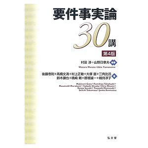要件事実論30講/村田渉/山野目章夫/後藤巻則