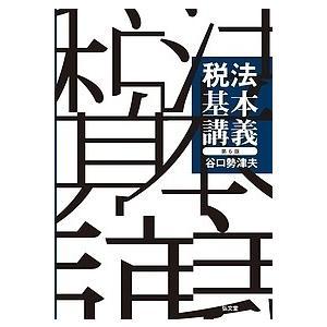 税法基本講義/谷口勢津夫