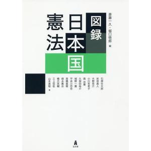 図録日本国憲法/斎藤一久/堀口悟郎/石塚壮太郎
