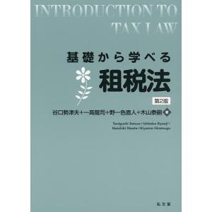 基礎から学べる租税法/谷口勢津夫/一高龍司/野一色直人