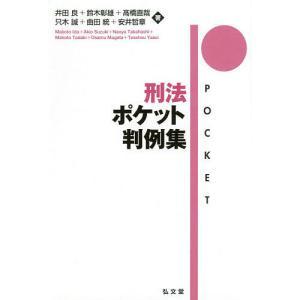 刑法ポケット判例集/井田良/鈴木彰雄/高橋直哉