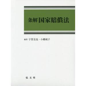 条解国家賠償法/宇賀克也/小幡純子
