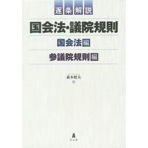 逐条解説国会法・議院規則 2巻セット/森本昭夫