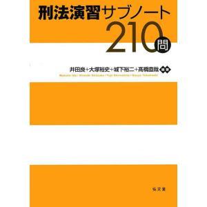 刑法演習サブノート210問/井田良/大塚裕史/城下裕二