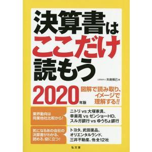 決算書はここだけ読もう 2020年版/矢島雅己