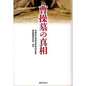 曹操墓の真相/河南省文物考古研究所/渡邉義浩/・解説唐際根