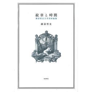 著:諏訪哲史 出版社:国書刊行会 発行年月:2018年03月