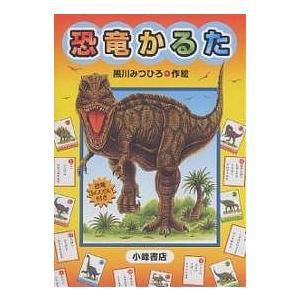 日曜はクーポン有/ かるた 恐竜かるた/黒川みつひろ|bookfan PayPayモール店