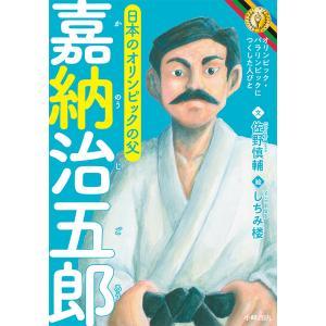 日曜はクーポン有/ 嘉納治五郎 日本のオリンピックの父/佐野慎輔/しちみ楼