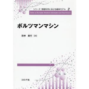 ボルツマンマシン/恐神貴行|boox