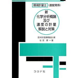 環境計量士〈濃度関係〉新化学分析概論及び濃度の計量解説と対策/日本計量振興協会/住吉孝一